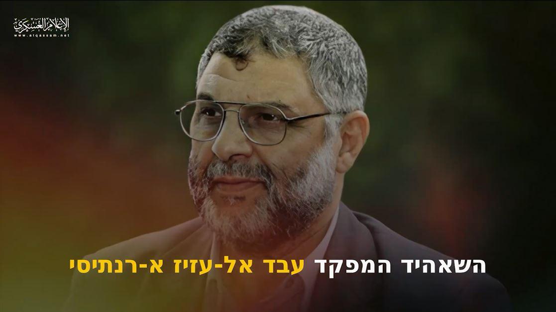 השאהיד המפקד עבד אל-עזיז א-רנתיסי